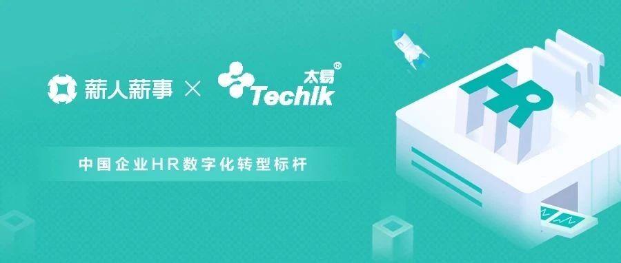薪人薪事×上海太易 | 高精尖制造企业加码HR数字化
