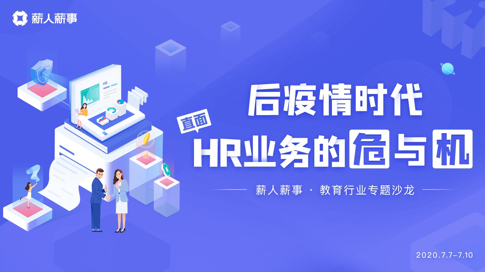 HR研究院_互联网时代的HR知识库_薪人薪事
